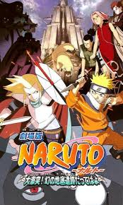 Naruto the Movie 2: Legend of the Stone of Gelel