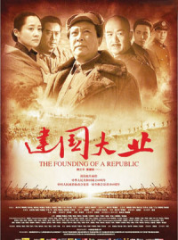 The Founding of a Republic (2009)